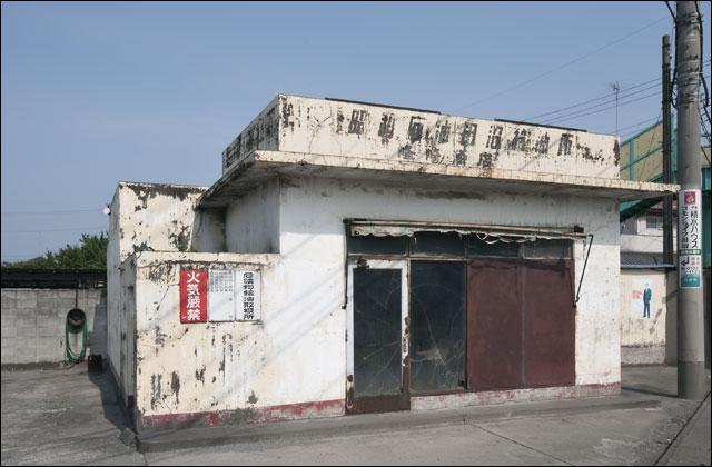 showa gas station
