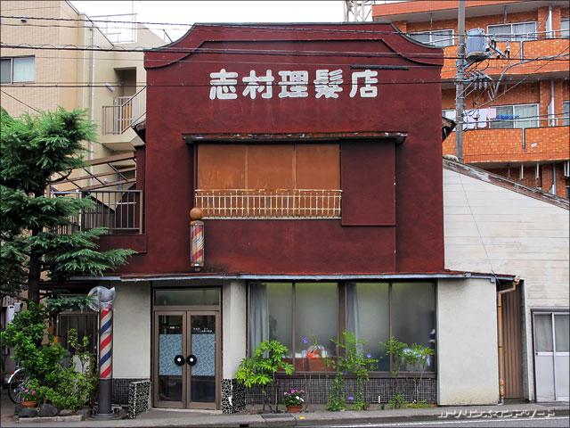 志村理髪店